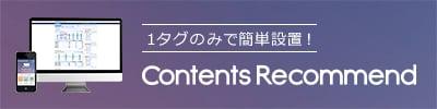 pc_bn_contentsrecommend