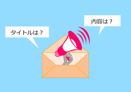 カゴ落ちメールを複数通送る時に効果的な内容とは?