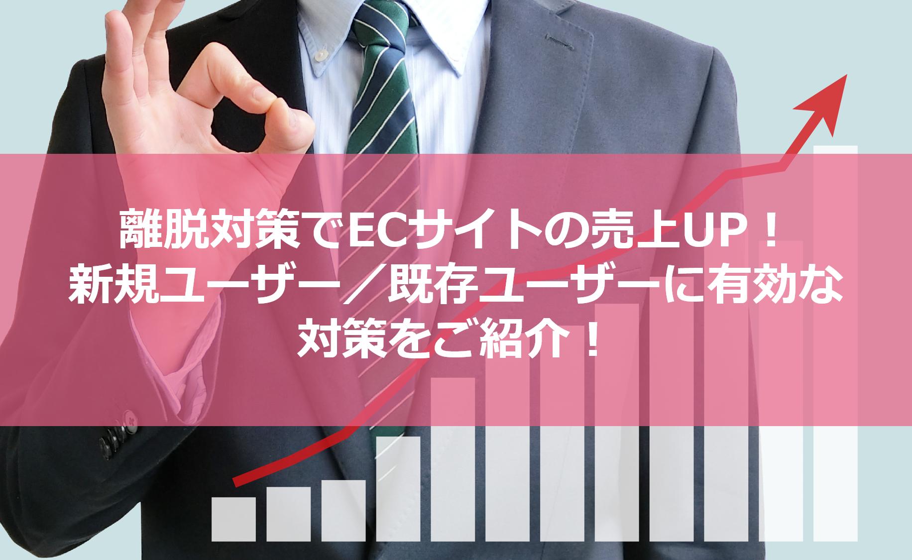 離脱対策でECサイトの売上UP!新規ユーザー/既存ユーザーに有効な対策をご紹介!