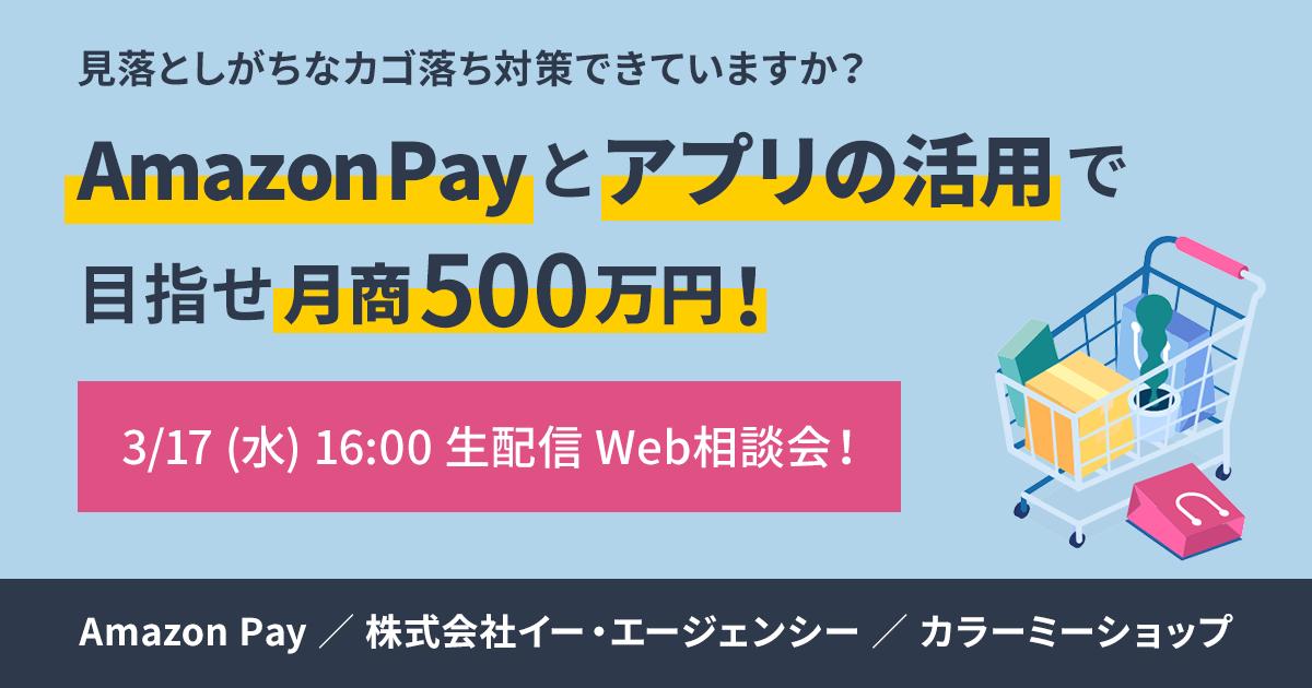 《3月17日(水) 生配信》売上改善Web相談会のご案内【Amazon Pay】