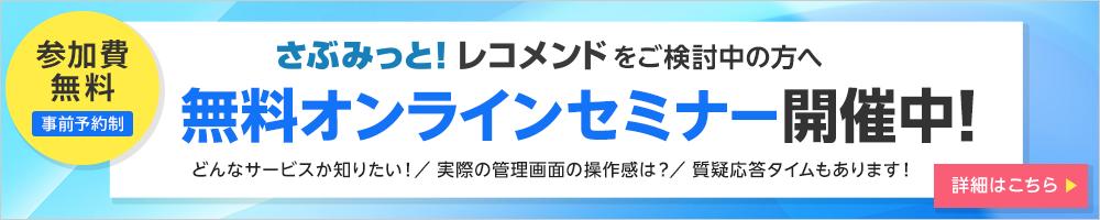 webinar_bnr_さレコ