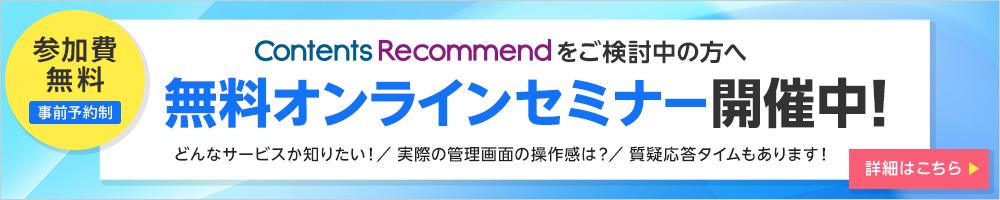 webinar_bnr_コンレコ