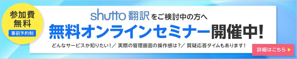webinar_bnr_shutto翻訳