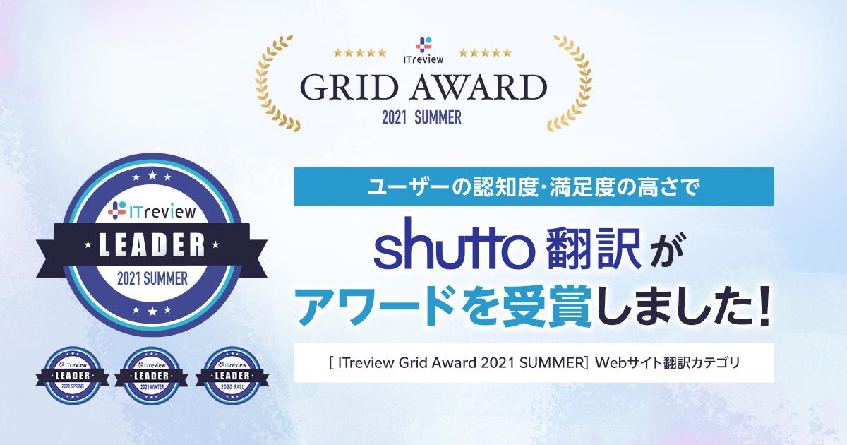 ITreview Grid Award 2021 Summerにて、連続10回目のアワード「Leader」を受賞しました!(Webサイト翻訳部門)