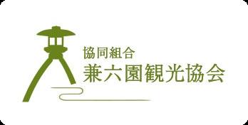 兼六園観光協会