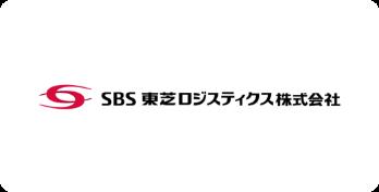 SBS 東芝ロジスティクス株式会社