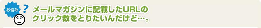 メールマガジンに記載したURLのクリック数をとりたいんだけど・・・。