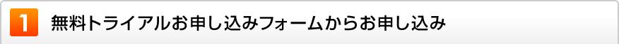 1. 無料トライアルお申し込みフォークからお申し込み