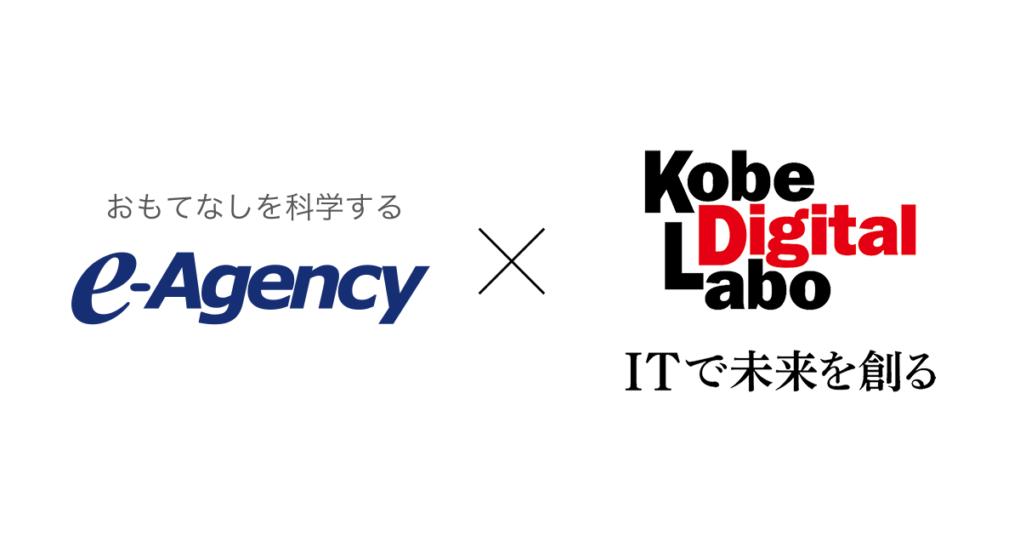イー・エージェンシーのレコメンドエンジン「さぶみっと!レコメンド」と神戸デジタル・ラボの検索サジェストサービス 「リッチサジェスト」がサービス連携を開始