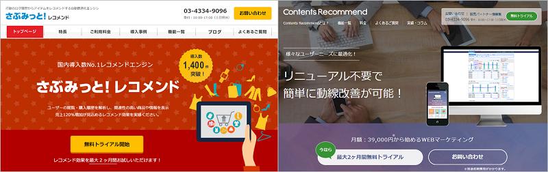 レコメンド業界シェアNo.1「さぶみっと!レコメンド」「コンテンツレコメンド」の導入数、1,400サイト突破!~ イー・エージェンシーが提供