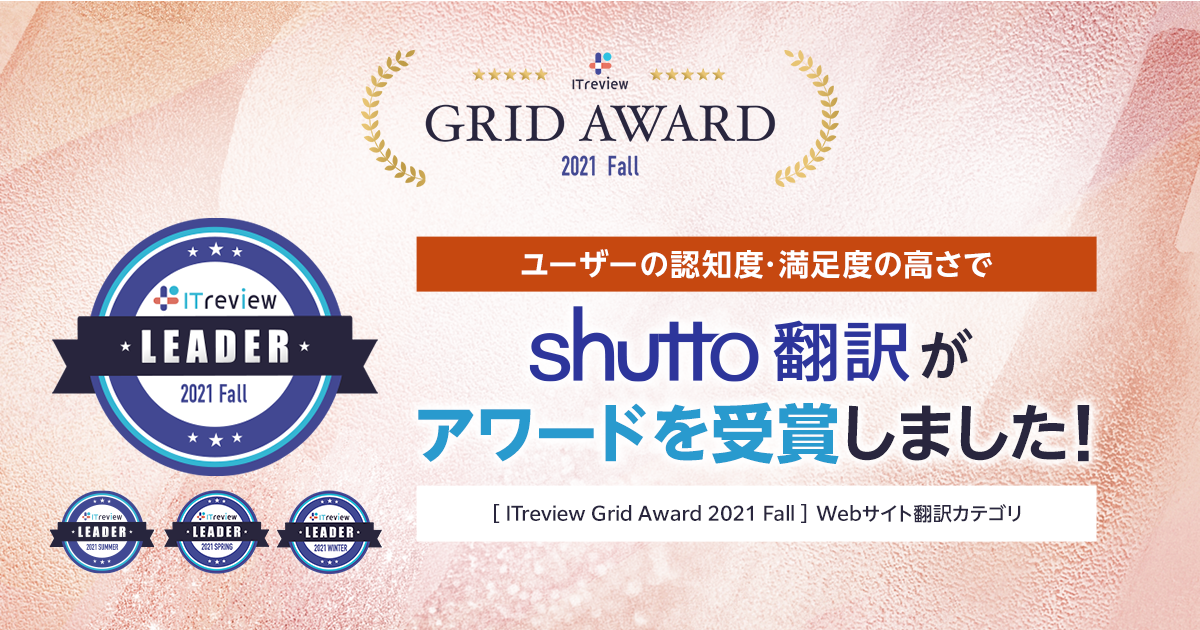 ITreview Grid Award 2021 Springにてアワード「Leader」受賞しました!(Webサイト翻訳部門)